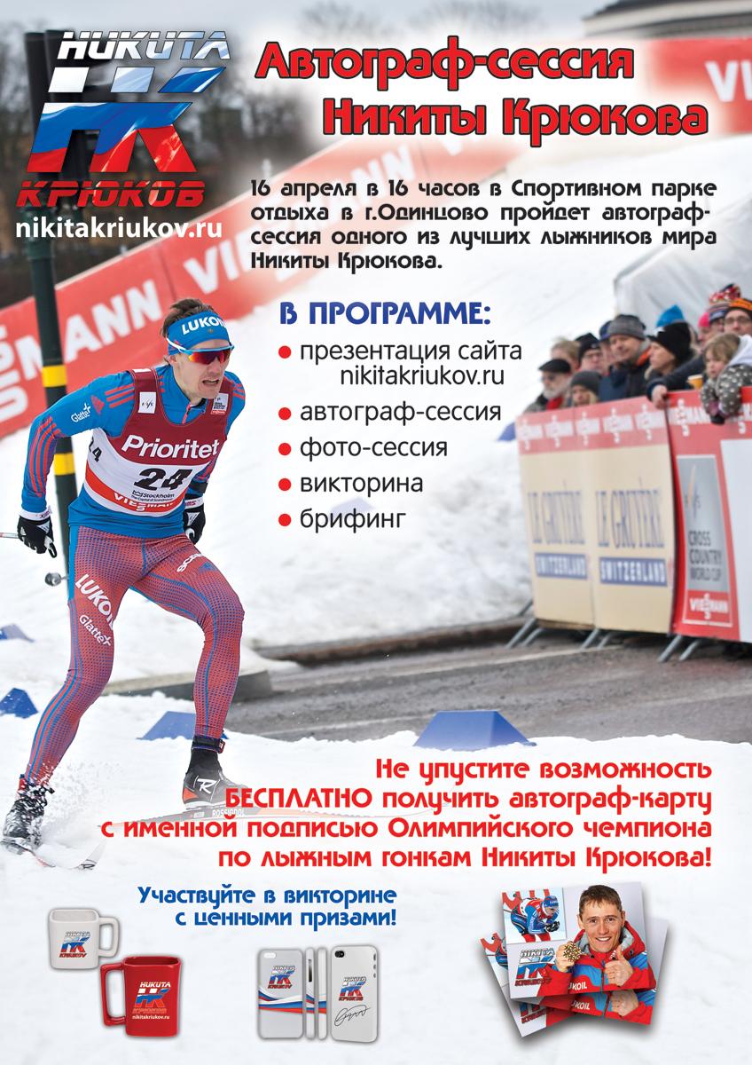 Автограф-сессия Никиты Крюкова